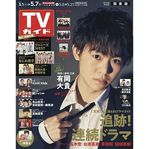週刊TVガイド 2021年 5/7号 表紙画像