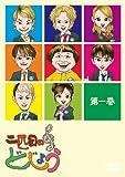 二匹目のどじょう -第一巻- [DVD]