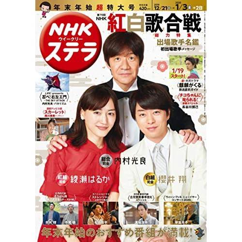 NHK ステラ 2020年 1/3号 表紙画像