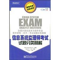 信息系統監理師考試試題分類精解