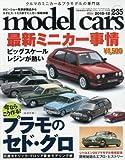 model cars (モデルカーズ) 2015年12月号 Vol.235