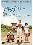 バッテリー 特別編 (初回生産限定版) (あさのあつこ書き下ろし小説付) [DVD]