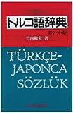 トルコ語辞典<ポケット版>