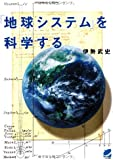 「地球システム」を科学する (BERET SCIENCE)