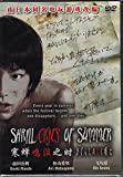 Shrill Cries of Summer (Japanese Movie w. English Sub, All Region DVD)