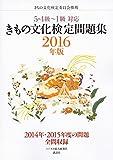 きもの文化検定問題集 2016年版