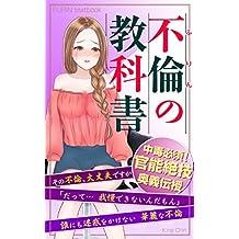 furinnokyokasho: darenimomeiwakuwokakenai kareinahurin (Japanese Edition)