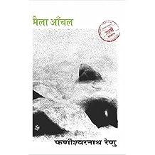 Maila Aanchal  (Hindi)