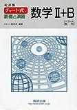 チャート式 基礎と演習数学2+B 改訂版