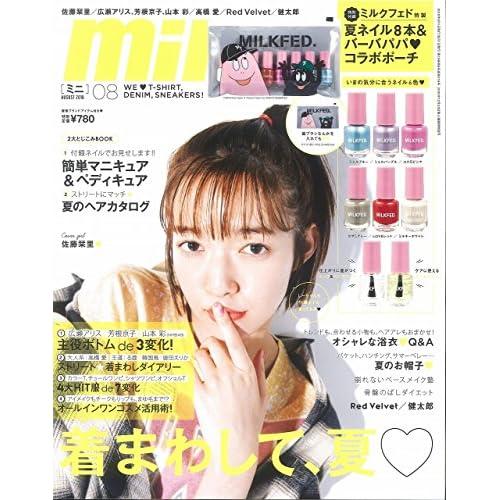 mini 2018年8月号 表紙画像