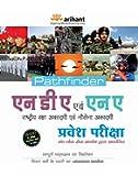 Pathfinder NDA Avum NA Pravesh Pariksha Rastriya Raksha Academy Avum Nausena Academy Conducted by UPSC