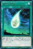 遊戯王 DUEA-JP061-R 《竜星の輝跡》 Rare