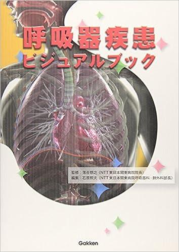 呼吸器疾患ビジュアルブック   ...