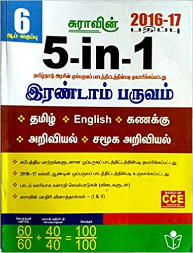Sixth Standard Tamil Book