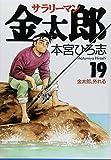 Salaryman Kintaro 19 (Young Jump Comics) (1999) ISBN: 4088757769 [Japanese Import]