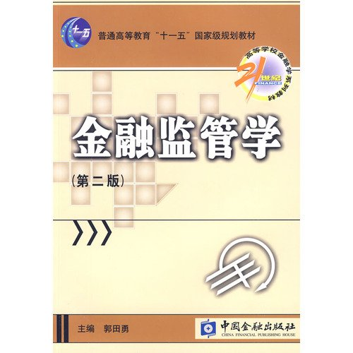 financial regulatory School - Second Edition(Chinese Edition) ebook