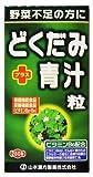 山本漢方(ヤマモトカンポウ) 山本漢方製薬 どくだみプラス青汁粒