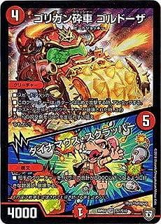 デュエルマスターズ新7弾/DMRP,07/S7/SR/ゴリガン砕