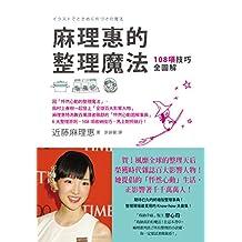 Ma Li Hui de Zheng Li Mo Fa: 108 Xiang Ji Qian Quan Tu Jie