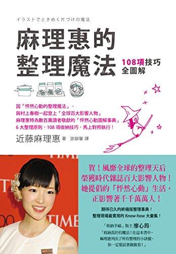 Ma Li Hui de Zheng Li Mo Fa: 108 Xiang Ji Qian Quan Tu Jie (Chinese Edition)