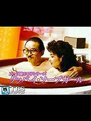 ソープ嬢モモ子シリーズ グッバイ・ソープガール