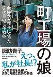 『町工場の娘』
