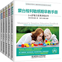蒙台梭利敏感期早教手册(函套共5册)