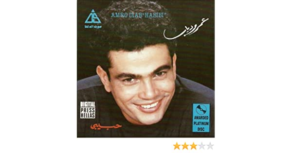 download amr diab habibi ya nour el ain mp3
