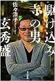 駆け込み寺の男 ―玄秀盛― (ハヤカワ・ノンフィクション文庫)
