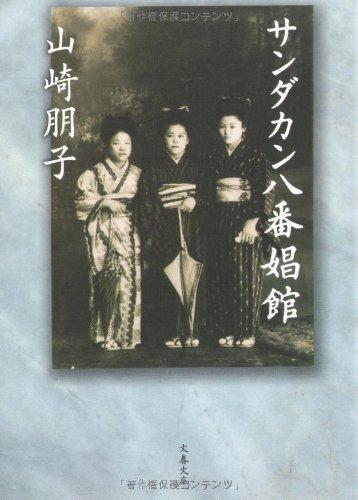 新装版 サンダカン八番娼館 (文春文庫)