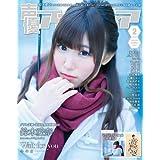 声優アニメディア 2020年2月号