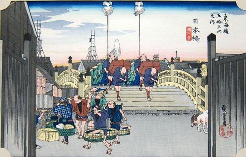 ◆歌川廣重◆【日本橋 朝之景】東海道五拾三次◆保永堂版復刻◆額装