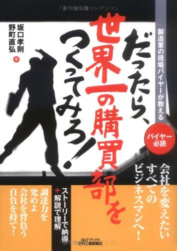 Download Dattara sekaiichi no kōbaibu o tsukuttemiro : Seizōgyō no genba baiyā ga oshieru : Baiyā hitsudoku PDF