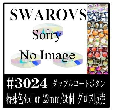SWAROVSKI #3024 ダッフルコートボタン特殊カラー系23mm/36個 Buttona グロス クリスタルコッパー   B01EH939RU