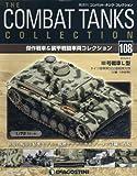 コンバットタンクコレクション 108号 (III号戦車L型 ドイツ陸軍第502重戦車大隊 ソ連・1942年) [分冊百科] (戦車付) (コンバット・タンク・コレクション)