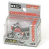 チョロバイ CB750Four(ホンダ) 01