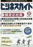 ビジネスガイド 2017年 11 月号 [雑誌]