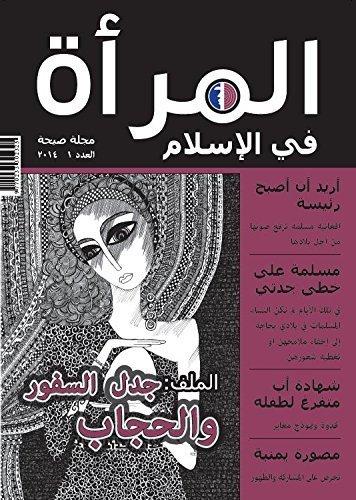 Read Online SIHA Journal: Women In Islam (Volume 1) pdf