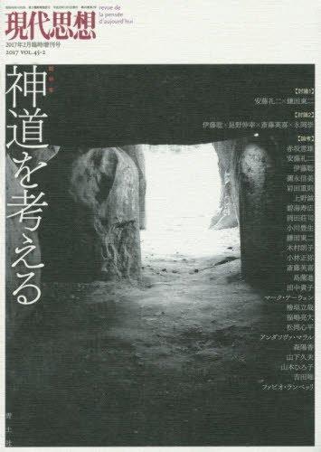 現代思想 2017年2月臨時増刊号 総特集◎神道を考える