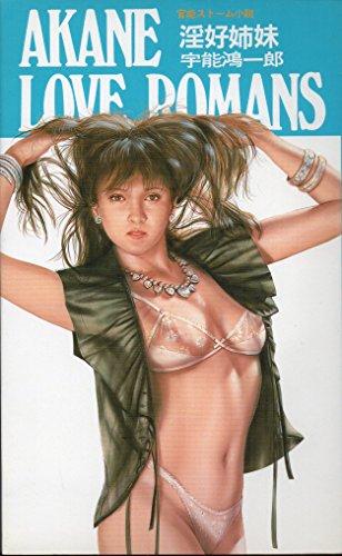 ?? sister (AKANE Romance) (1989) ISBN: 4871820343 [Japanese Import]