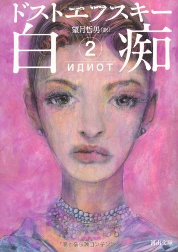 白痴 2 (河出文庫)