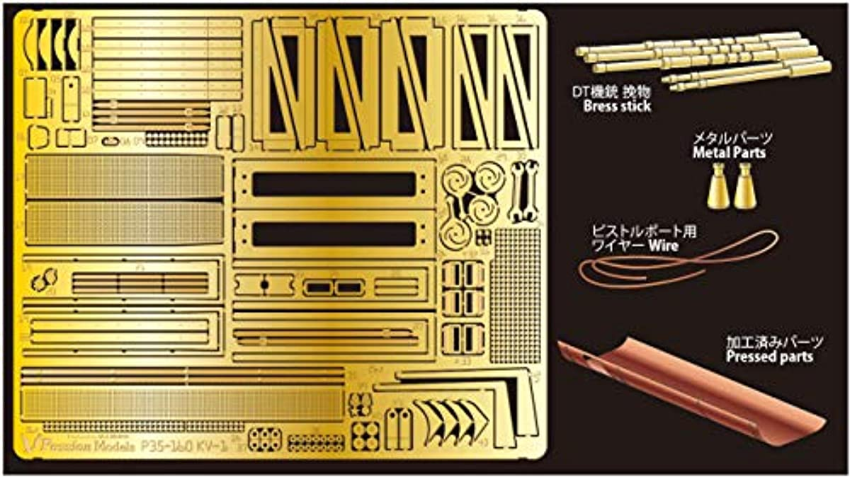 [해외] passion 모델 1/35 KV-1 용에칭 세트 (대응 키트:퍼터미야MM35372) 프라모델 용 파트 P35-160