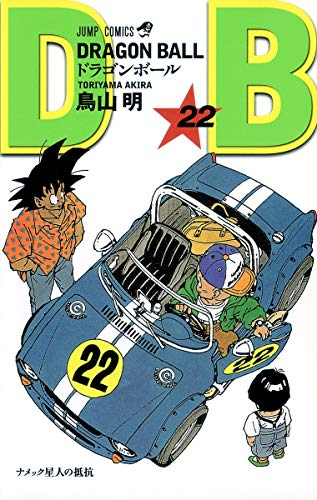 DRAGON BALL 22 (ジャンプコミックス)
