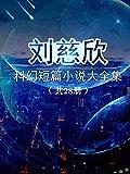 刘慈欣科幻短篇小说大全集(共28册)