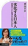 劣化する日本人 (ベスト新書)