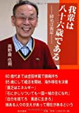 Nickname Youth - Wagahai is eighty-six years old (2012) ISBN: 4884714288 [Japanese Import]