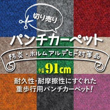 切り売りパンチカーペット 91cm巾 L-2