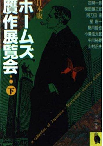 日本版 ホームズ贋作展覧会〈下〉 (河出文庫)