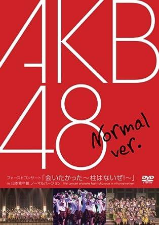 「会いたかった~柱はないぜ!~」 【新品】 in [Blu-ray] 日本青年館 シャッフルバージョン ファーストコンサート