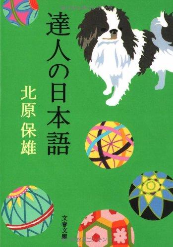 達人の日本語 (文春文庫)